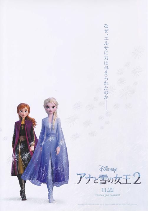 アナと雪の女王2.jpg