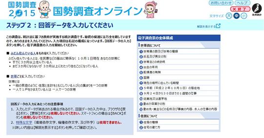 国勢調査説明_edited-1.jpg