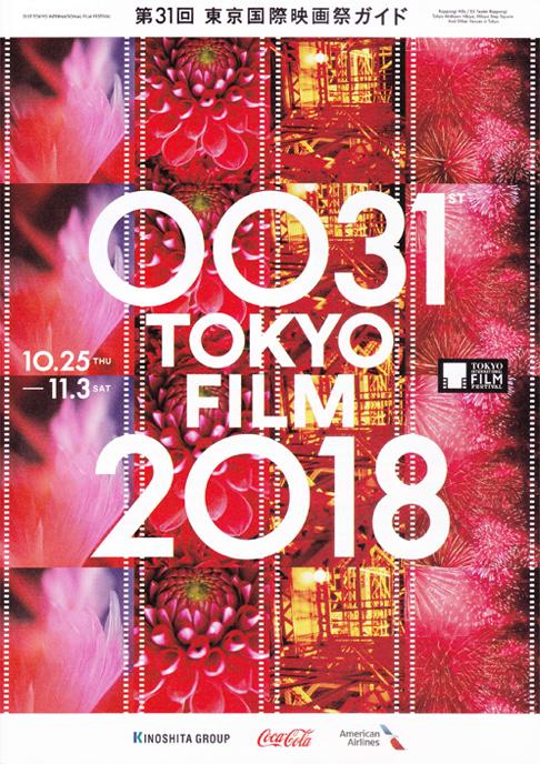 東京映画祭.jpg