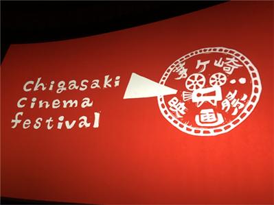 茅ヶ崎映画祭.jpg